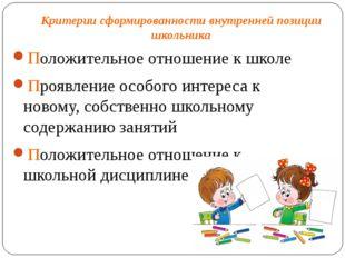 Критерии сформированности внутренней позиции школьника Положительное отношени