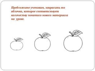 Предложите ученикам, закрасить то яблочко, которое соответствует количеству п