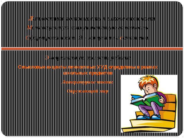 Личностная готовность к школе включает Мотивационную коммуникативную готовнос...