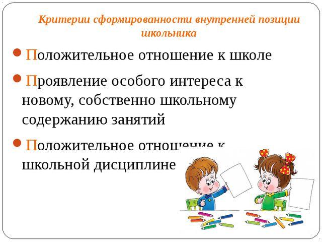 Критерии сформированности внутренней позиции школьника Положительное отношени...