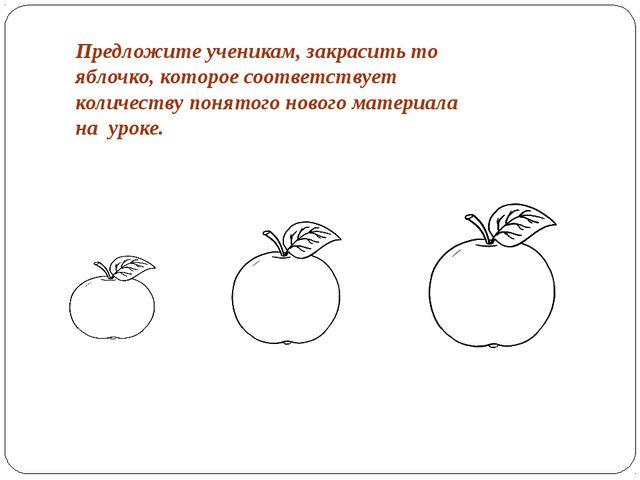 Предложите ученикам, закрасить то яблочко, которое соответствует количеству п...