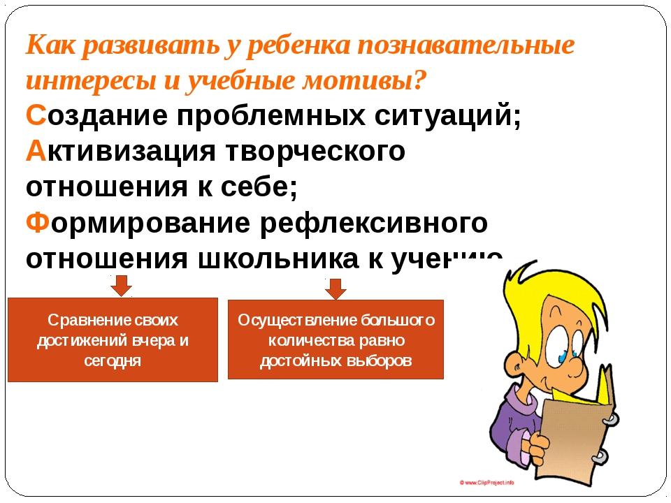 Как развивать у ребенка познавательные интересы и учебные мотивы? Создание пр...