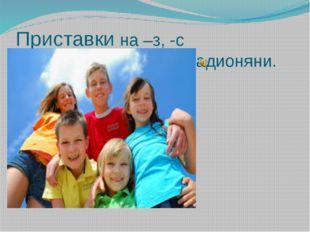Приставки на –з, -с Послушайте песенку Радионяни.