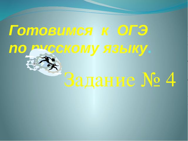 Готовимся к ОГЭ по русскому языку. Задание № 4