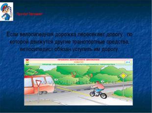 Если велосипедная дорожка пересекает дорогу , по которой движутся другие тран