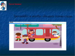 Троллейбус и автобус обходите только сзади. Прочти! Запомни!