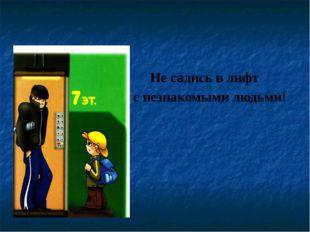 Не садись в лифт с незнакомыми людьми!