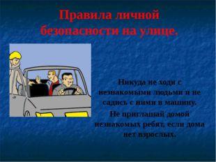 Правила личной безопасности на улице. Никуда не ходи с незнакомыми людьми и н