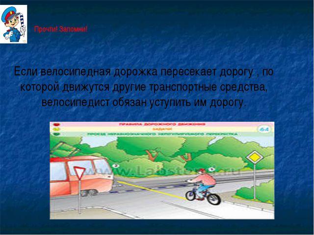 Если велосипедная дорожка пересекает дорогу , по которой движутся другие тран...
