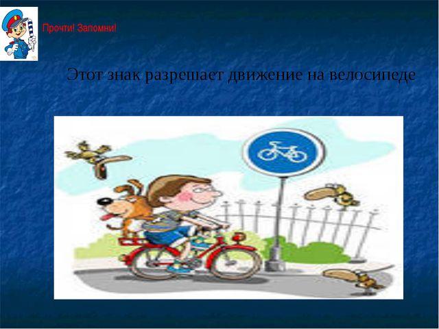 Этот знак разрешает движение на велосипеде Прочти! Запомни!