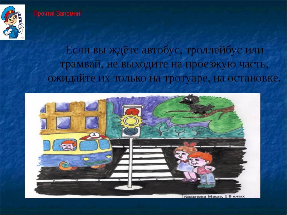 Если вы ждёте автобус, троллейбус или трамвай, не выходите на проезжую часть,...