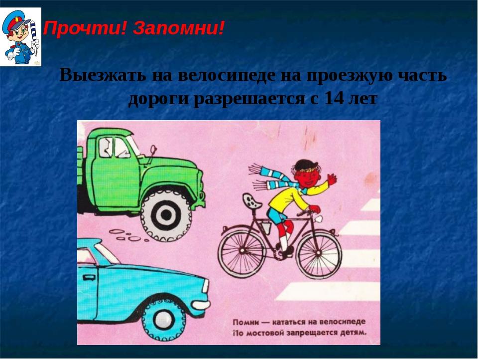 Выезжать на велосипеде на проезжую часть дороги разрешается с 14 лет Прочти!...