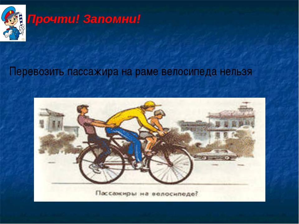 Перевозить пассажира на раме велосипеда нельзя Прочти! Запомни!