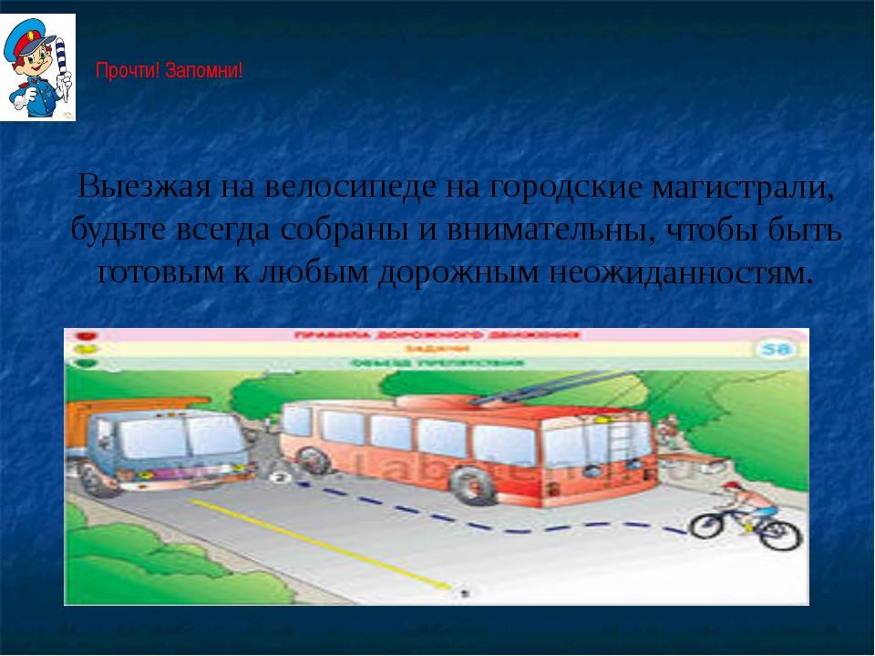 Выезжая на велосипеде на городские магистрали, будьте всегда собраны и внимат...