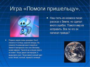 Игра «Помоги пришельцу». Наш гость из космоса писал рассказ о Земле, но сдела