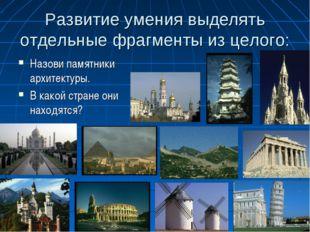 Развитие умения выделять отдельные фрагменты из целого: Назови памятники архи