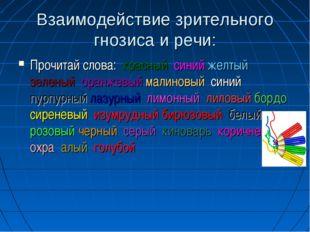Взаимодействие зрительного гнозиса и речи: Прочитай слова: красный синий желт