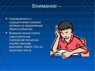 Внимание – Направленность и сосредоточение сознания человека на определенном