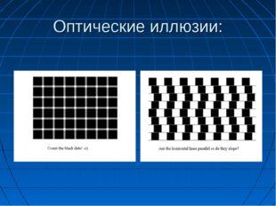 Оптические иллюзии: