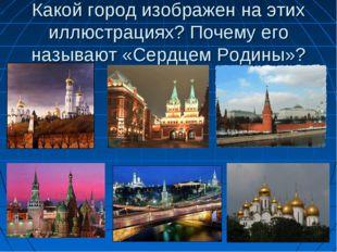 Какой город изображен на этих иллюстрациях? Почему его называют «Сердцем Роди