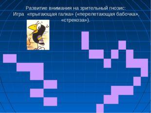Развитие внимания на зрительный гнозис: Игра «прыгающая галка» («перелетающая