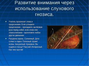 Развитие внимания через использование слухового гнозиса. Учитель произносит с