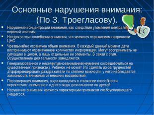 Основные нарушения внимания: (По З. Троегласову). Нарушение концентрации вним