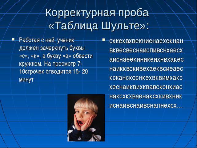 Корректурная проба «Таблица Шульте»: Работая с ней, ученик должен зачеркнуть...
