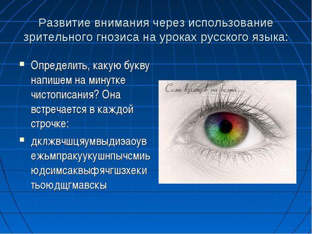 Развитие внимания через использование зрительного гнозиса на уроках русского...