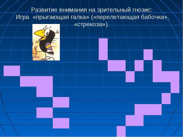 Развитие внимания на зрительный гнозис: Игра «прыгающая галка» («перелетающая...
