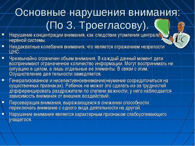 Основные нарушения внимания: (По З. Троегласову). Нарушение концентрации вним...