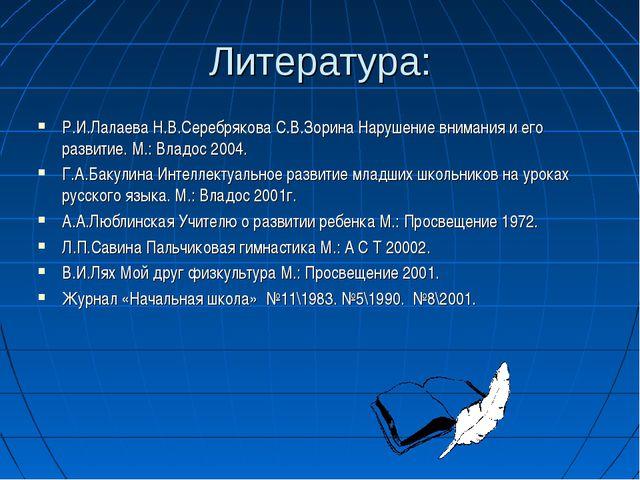 Литература: Р.И.Лалаева Н.В.Серебрякова С.В.Зорина Нарушение внимания и его р...