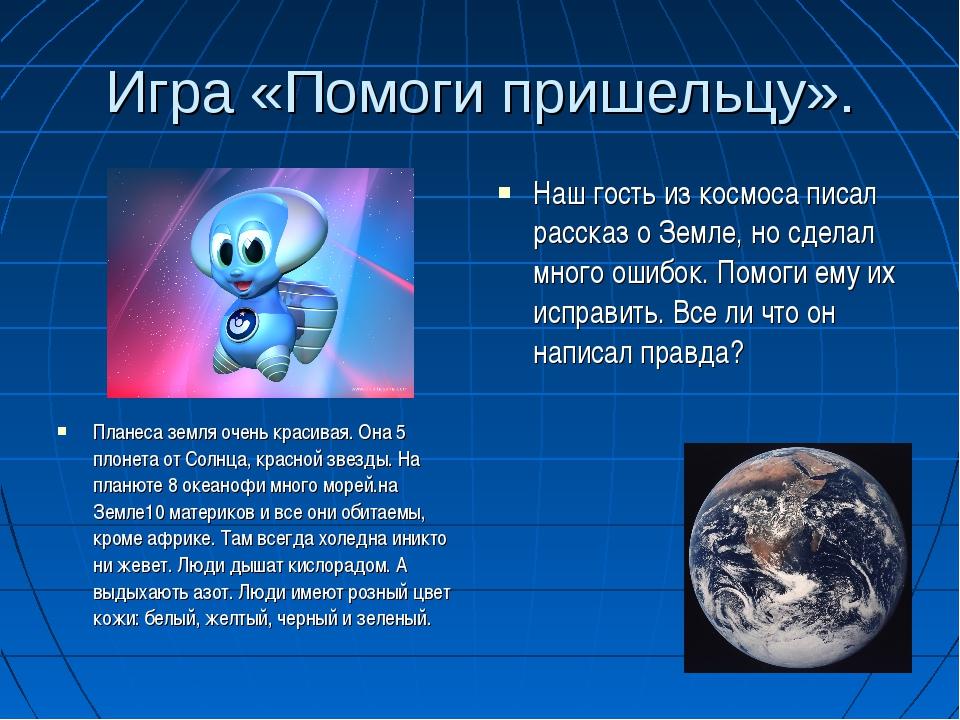 Игра «Помоги пришельцу». Наш гость из космоса писал рассказ о Земле, но сдела...