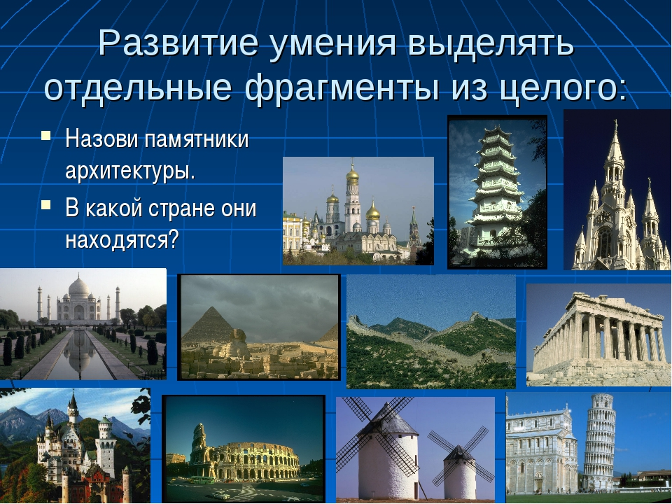 Развитие умения выделять отдельные фрагменты из целого: Назови памятники архи...