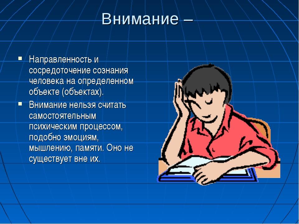 Внимание – Направленность и сосредоточение сознания человека на определенном...