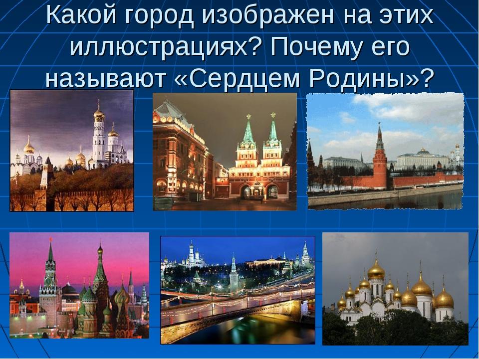 Какой город изображен на этих иллюстрациях? Почему его называют «Сердцем Роди...