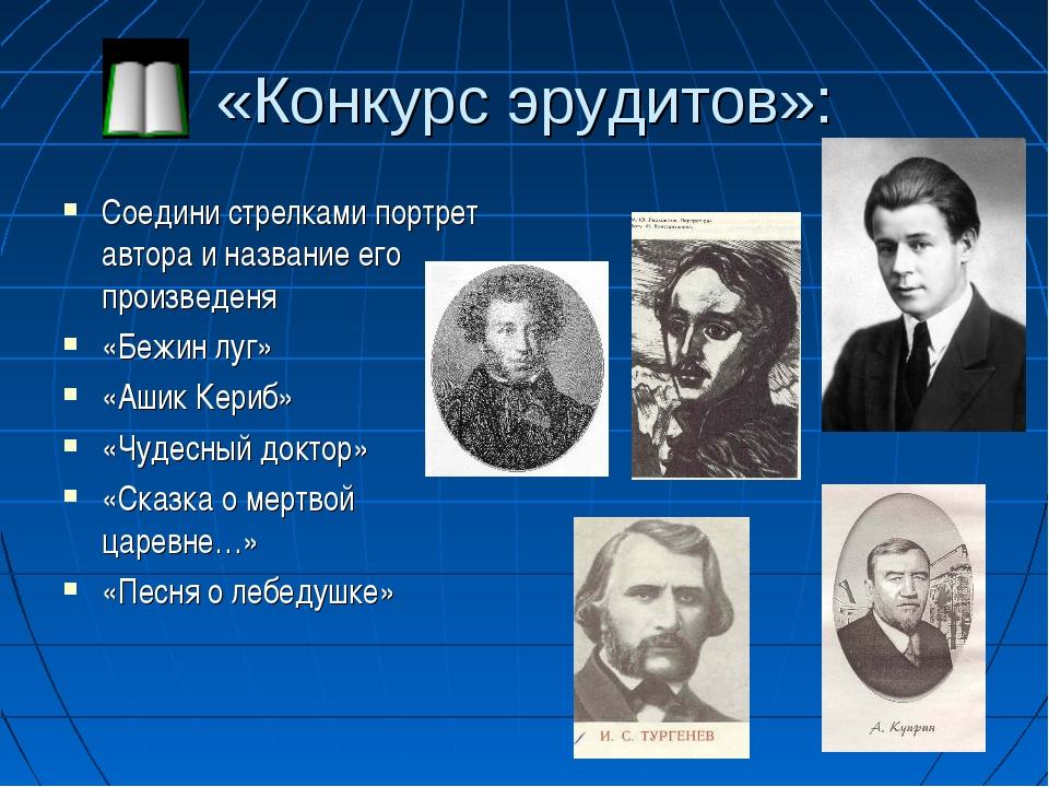 «Конкурс эрудитов»: Соедини стрелками портрет автора и название его произведе...