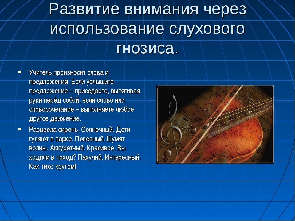 Развитие внимания через использование слухового гнозиса. Учитель произносит с...