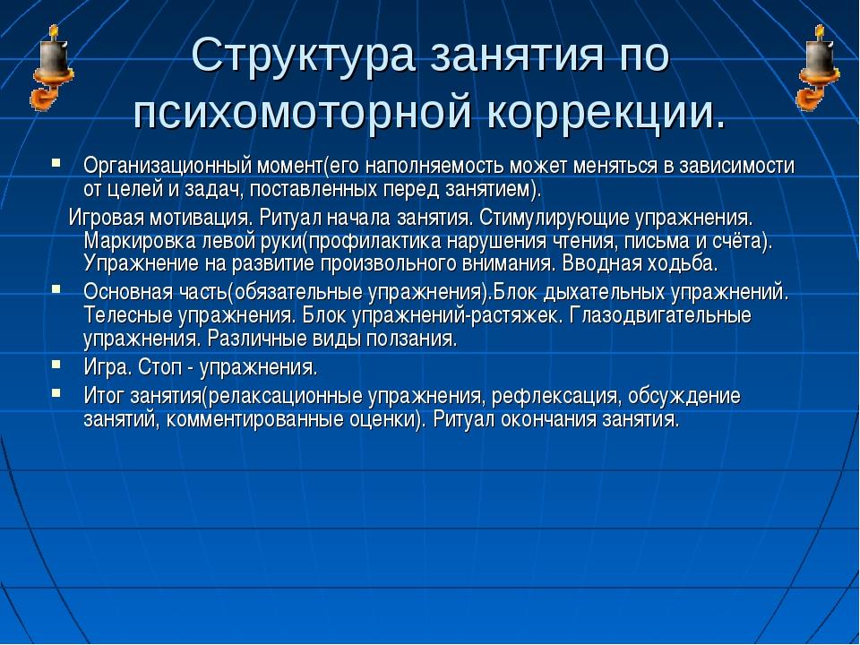 Структура занятия по психомоторной коррекции. Организационный момент(его напо...