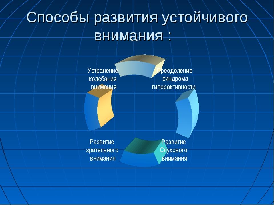 Способы развития устойчивого внимания :