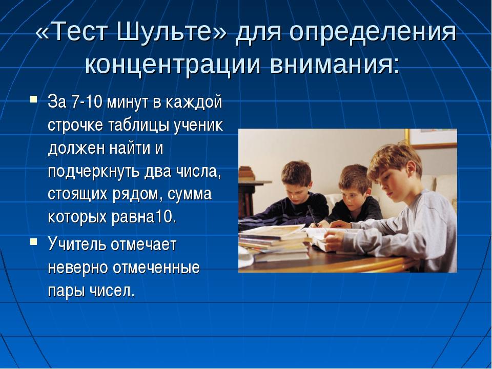 «Тест Шульте» для определения концентрации внимания: За 7-10 минут в каждой с...