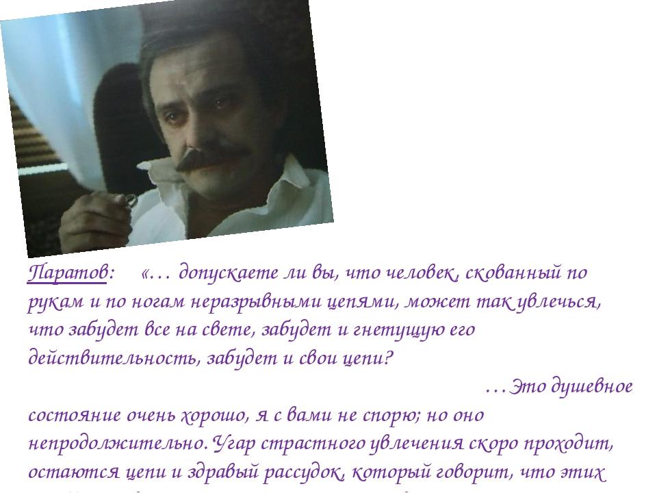 Паратов: «… допускаете ли вы, что человек, скованный по рукам и по ногам нера...