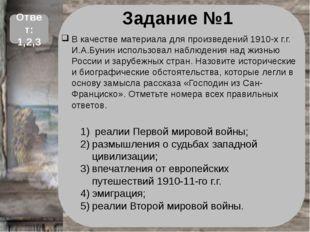 Задание №1 В качестве материала для произведений 1910-х г.г. И.А.Бунин исполь