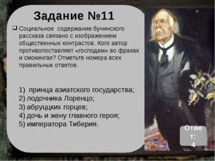 Задание №11 Социальное содержание бунинского рассказа связано с изображением