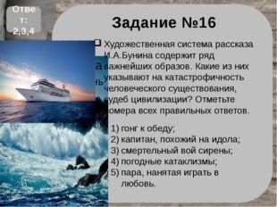 Задание №16 Художественная система рассказа И.А.Бунина содержит ряд важнейших