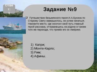 Задание №9 Путешествие безымянного героя И.А.Бунина по Старому Свету завершил
