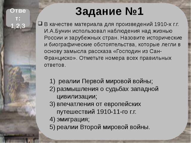 Задание №1 В качестве материала для произведений 1910-х г.г. И.А.Бунин исполь...