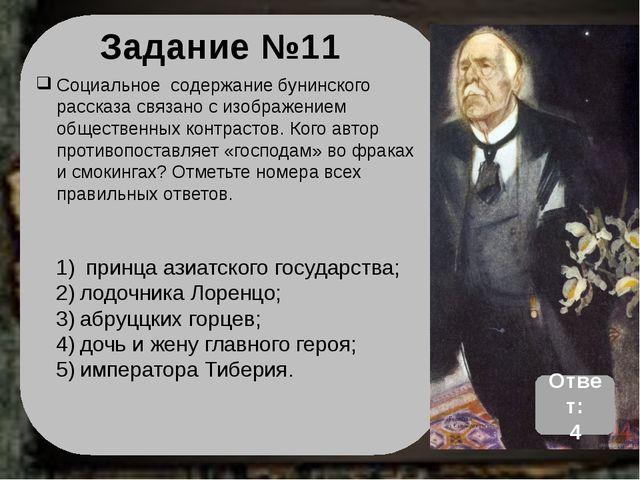 Задание №11 Социальное содержание бунинского рассказа связано с изображением...