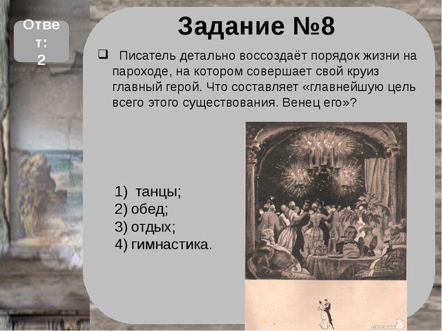 Задание №8 Писатель детально воссоздаёт порядок жизни на пароходе, на котором...