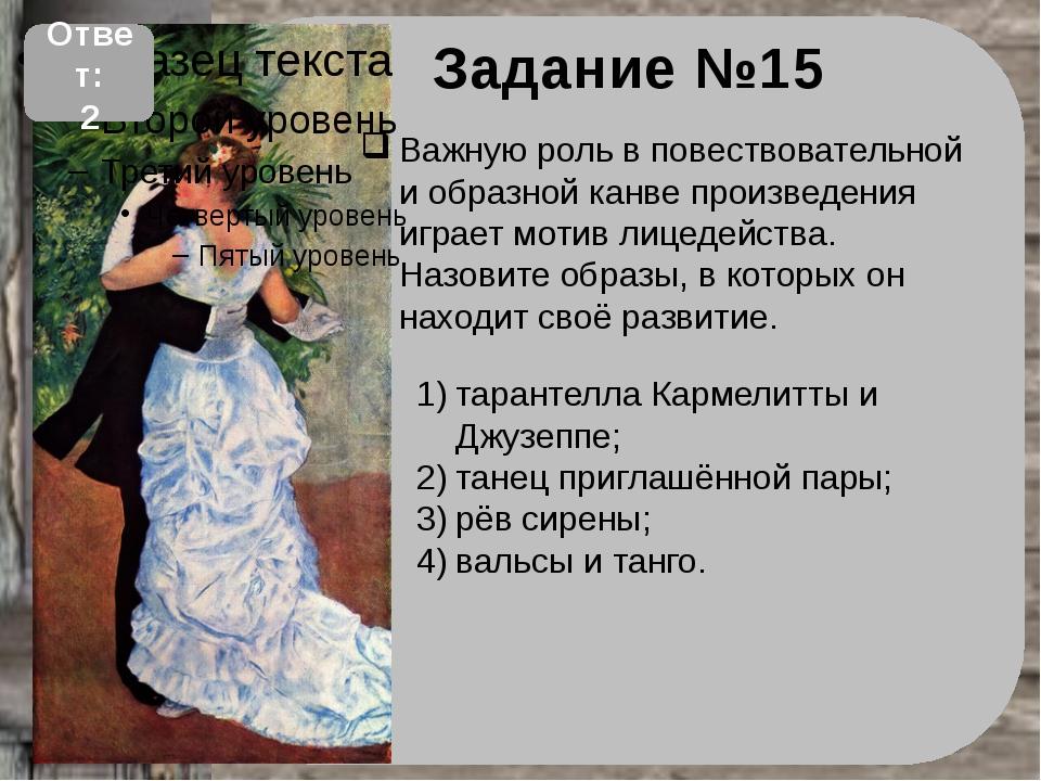 Задание №15 Важную роль в повествовательной и образной канве произведения игр...